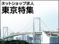 ネットショップ求人東京特集
